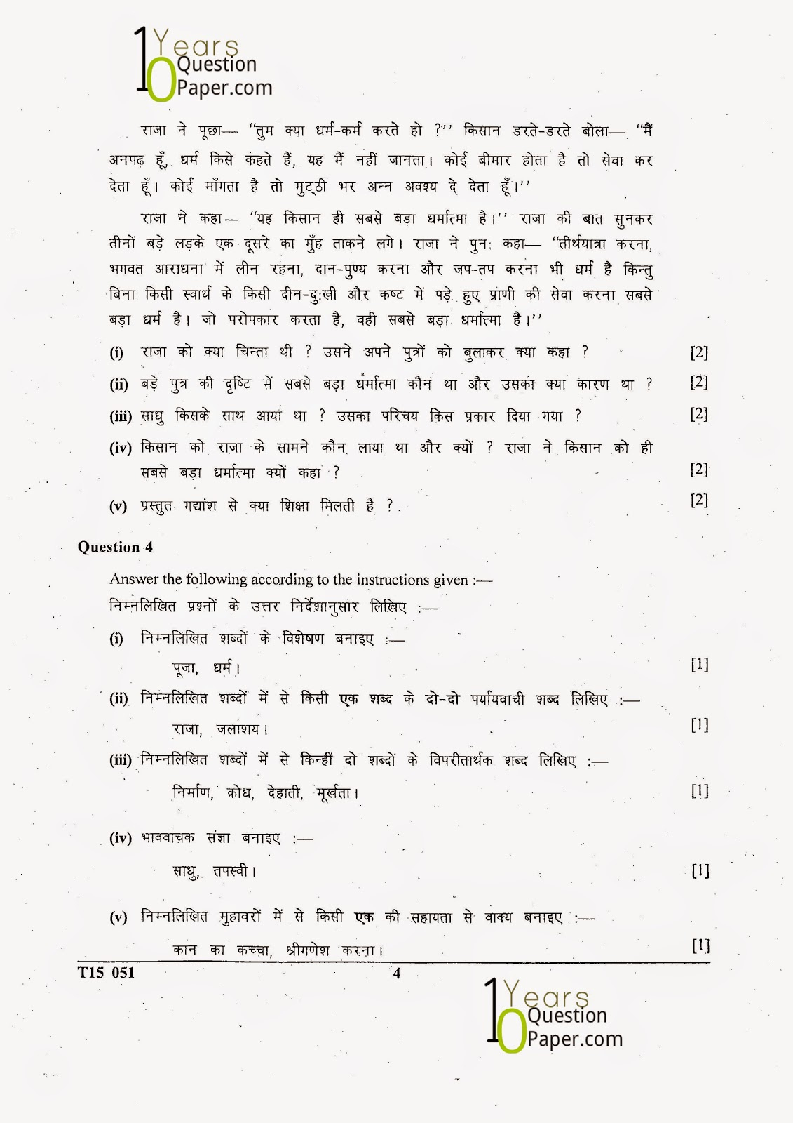 English Comprehension Worksheets Hindi Handwriting Worksheets For | Free Printable Hindi Comprehension Worksheets For Grade 3