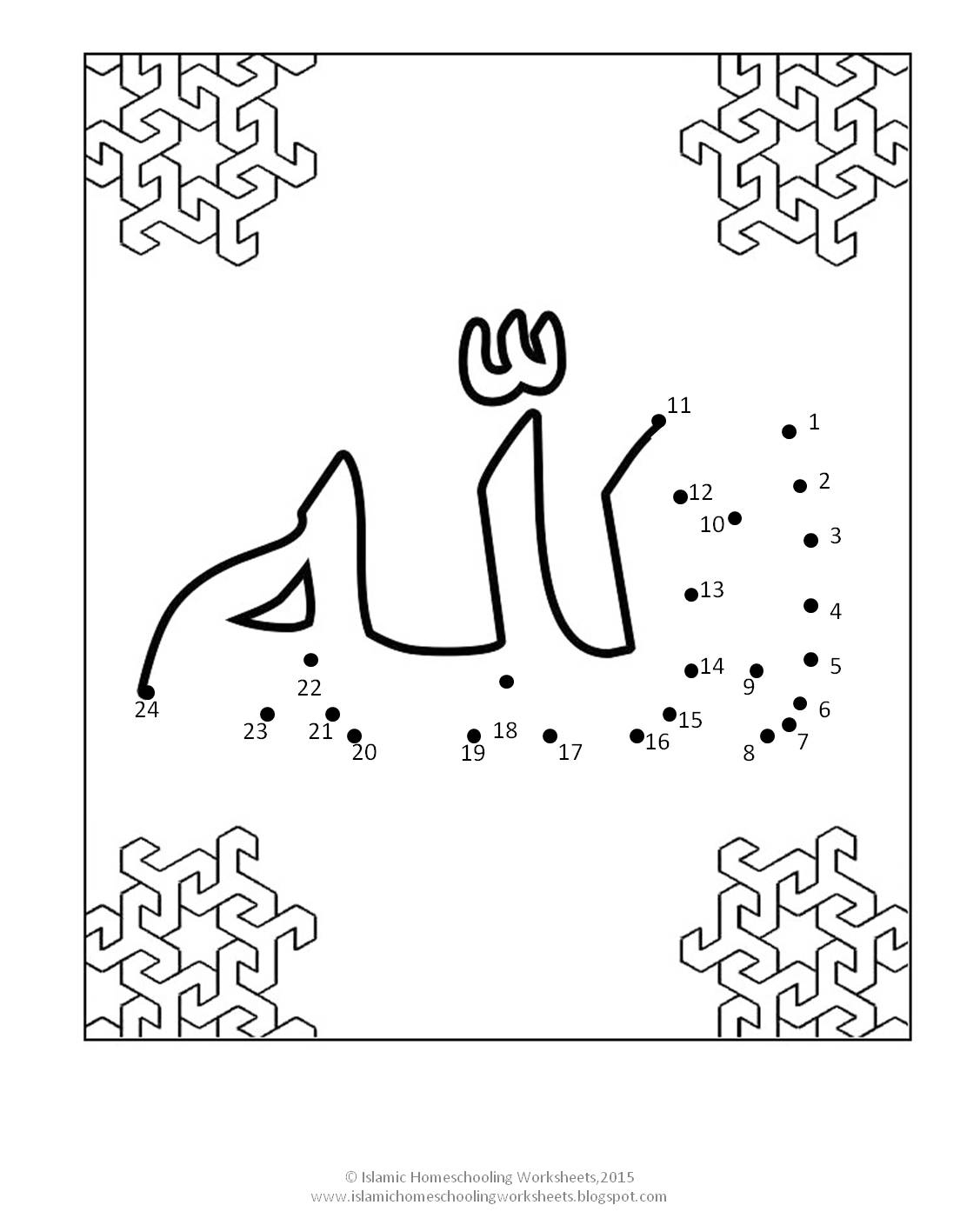 Free Islamic Joining The Dots / Connect The Dots / Dot-To Dot | Islamic Printable Worksheets