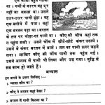 Free Printable Hindi Comprehension Worksheets For Grade 3 | Free | Free Printable Hindi Comprehension Worksheets For Grade 3