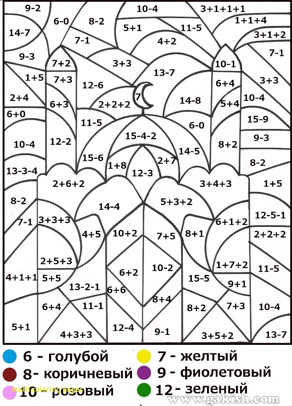 Fresh 2Nd Grade Math Coloring Worksheets | Fun Worksheet | Free Printable Math Coloring Worksheets For 2Nd Grade