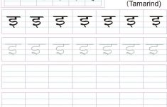Hindi Alphabet Practice Worksheet – Letter इ | Hindi | Hindi | Hindi Writing Worksheets Printable