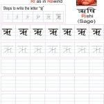 Hindi Letters Writing Practice Pdf :: Dragonsfootball17 | Hindi Writing Worksheets Printable