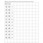Korean Lesson 4: Diphthongs (Complex + Compound Vowels) | Little | Printable Korean Language Worksheets